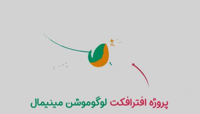 روژه افترافکت لوگو موشن فلت مینیمال