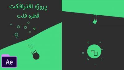 پروژه افترافکت لوگو موشن قطره فلت